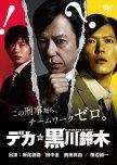 Favorite Crime Fighting Dramas