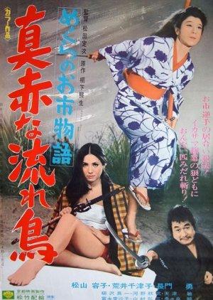 Crimson Bat, The Blind Swordswoman (1969) poster