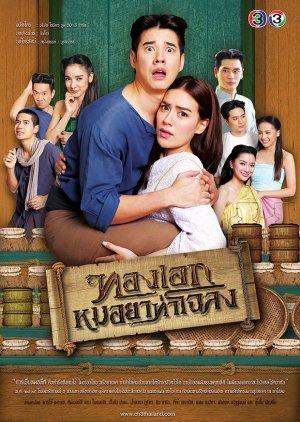 Thong Ake Mor Yah Tah Chaloang (2019) poster