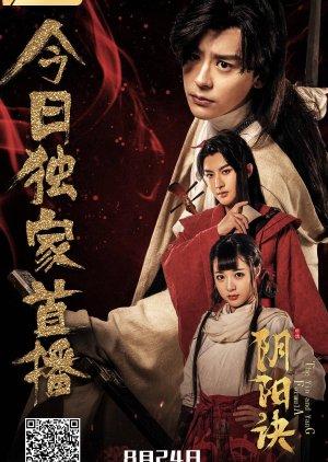 The Yin and Yang Formula (2018) poster
