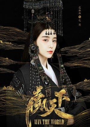 The Legend of Ba Qing