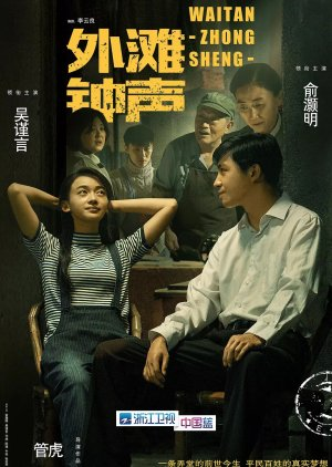 The Sound of the Bell at Shanghai Bund (2018) poster