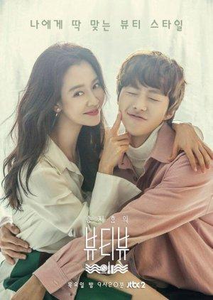 Song Ji Hyo's Beauty View (2017) poster