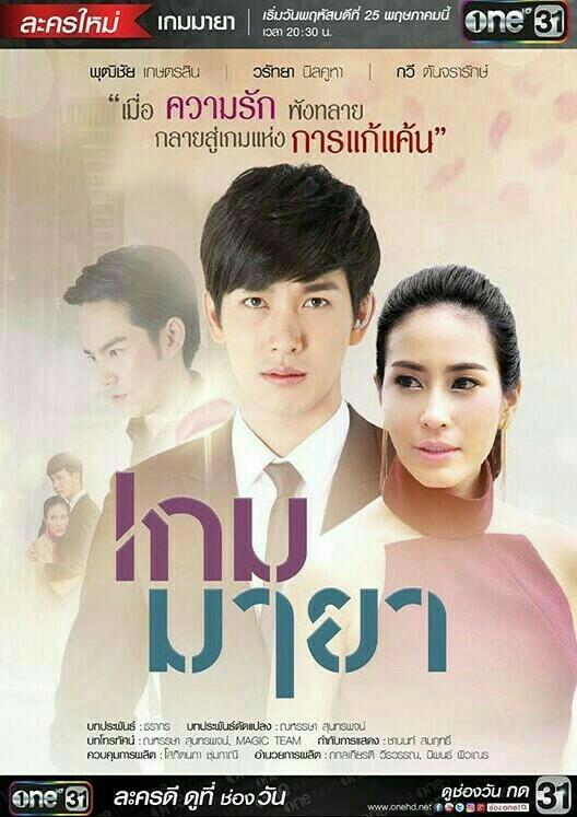 Thai drama maya Maya Sanaeha