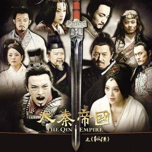 The Qin Empire 2 (2012) photo