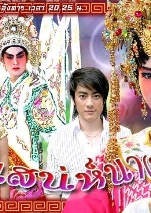 Sanae Nang Ngiew (2008) poster