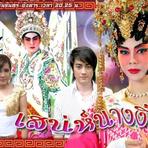 Sanae Nang Ngiew (2008) photo