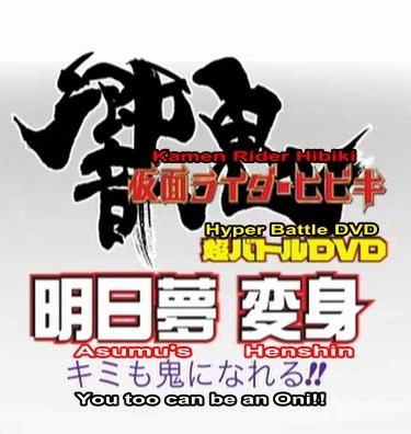 Kamen Rider Hibiki: Asumu Henshin! You Can Be an Oni, too!!
