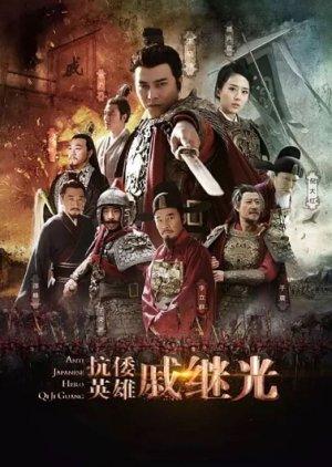 Anti-Japanese Hero Qi Ji Guang (2015) poster