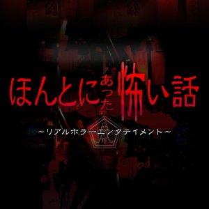 Honto ni Atta Kowai Hanashi: Season 2 (2004) photo