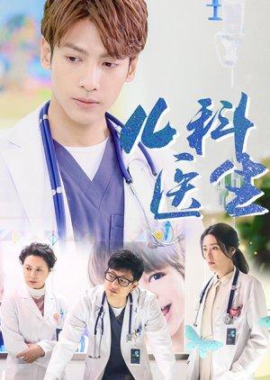 Children's Hospital Pediatrician (2017) poster
