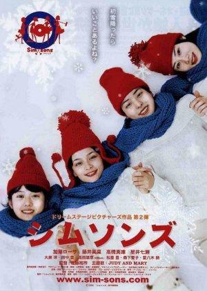 Simsons (2006) poster