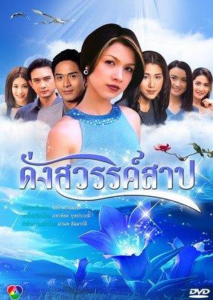 Dung Sawan Sab (2001) poster
