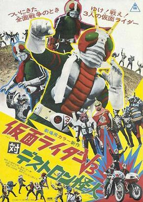 Kamen Rider V3 vs. Destron Mutants