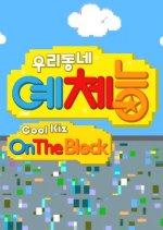 Cool Kiz on the Block (2013) photo