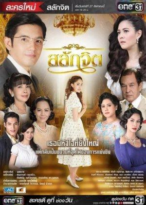 Saluk Jit (2016) poster