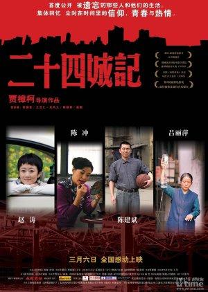 24 City (2009) poster