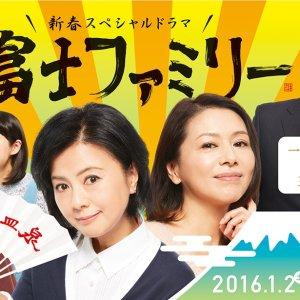 Fuji Family (2016) photo