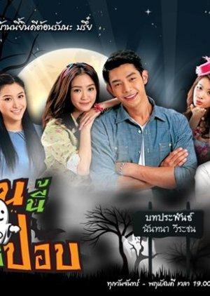 Baan Nee Pee Mai Pop (2015) poster