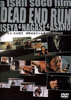 Dead End Run (2003) poster