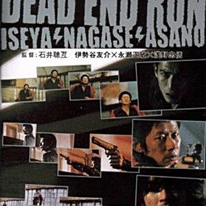 Dead End Run (2003) photo
