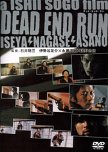 Favorite Directors List: Sōgo Ishii