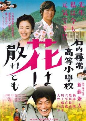 Teacher and Three Children (2008) poster