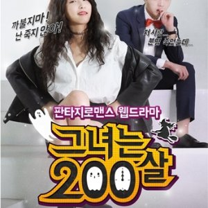 She Is 200 Years Old Episode 1