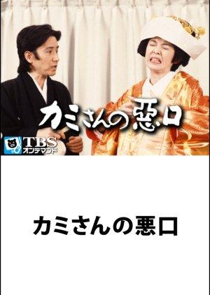 Kamisan no Waruguchi Season 1