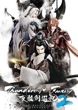 Thunderbolt Fantasy 2 (2018) poster