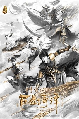 Legend Of The Ancient Sword 2018 Mydramalist