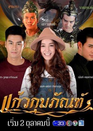 Kaew Kumpun (2018) poster