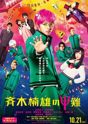 The Disastrous Life of Saiki K (2017) poster