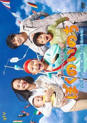 Boku no Inochi (2016) poster