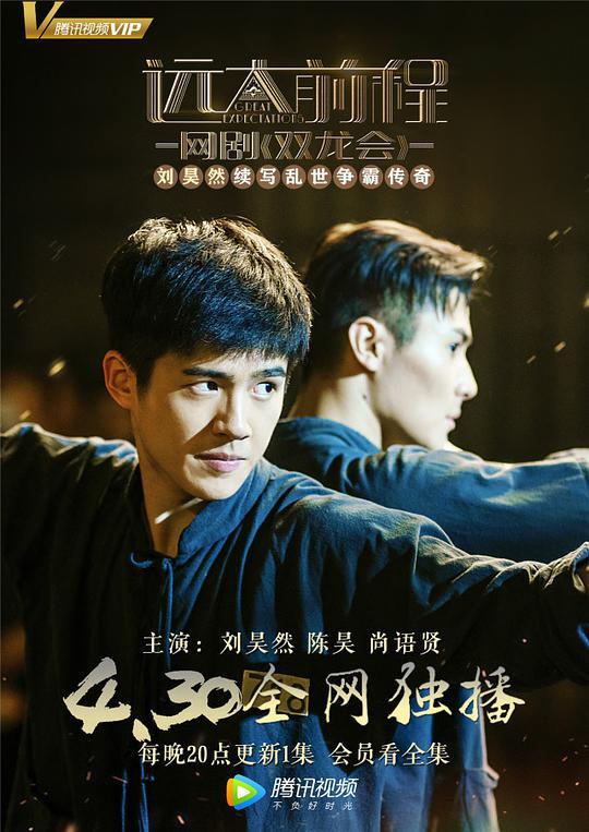 ly8zxf - Большие ожидания - Близнецы Драконы ✦ 2018 ✦ Китай