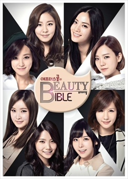 After School's Beauty Bible (2013) poster