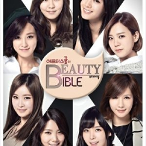 After School's Beauty Bible (2013) photo