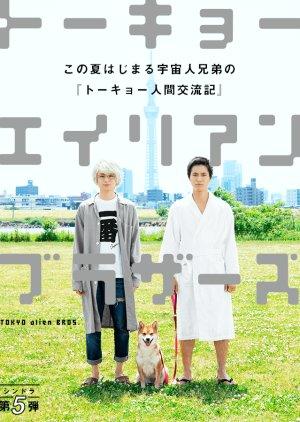 Tokyo Alien Bros (2018) Episode 1 - 10 [END] Sub Indo thumbnail