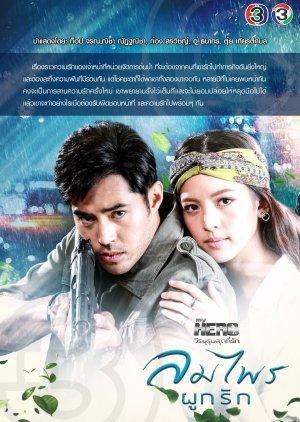 My Hero Series: Lom Phrai Pook Ruk