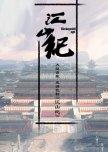 Upcoming Chinese Historical Dramas
