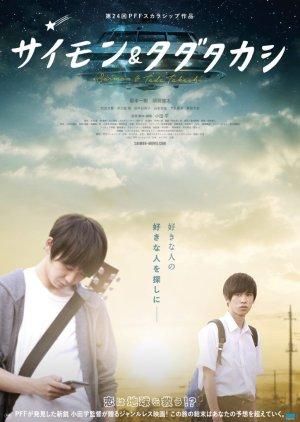 Saimon & Tada Takashi