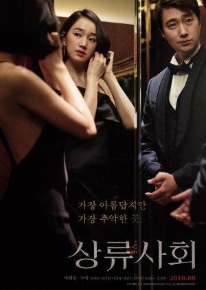 High Society (2018) poster