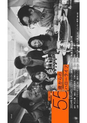 55-sai Kara no Hello Life (2014) poster