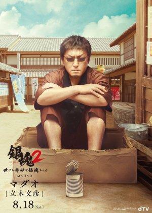 Gintama 2: Yonimo Kimyo na Gintama-chan