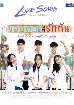 Love Songs Love Series: Kaup Koon Tee Ruk Gun (2016) poster
