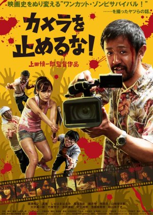 One Cut of the Dead (2018) poster
