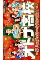 Otona Koukou Spinoff - Enjou no Cherry Christmas
