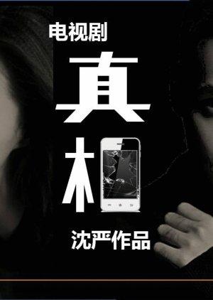 Zhen Xiang (2015) poster