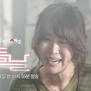 Drama Special Season 5: First Birthday (2014) photo