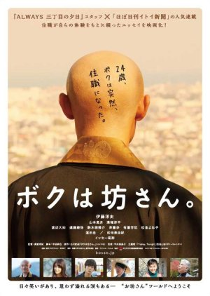 I Am a Monk (2015) poster